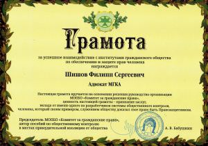 Шишов-грамота